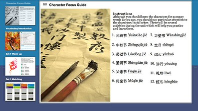 High School Chinese II, Grades 9-12 course image