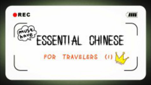Essential Chinese for Travelers (1) course image