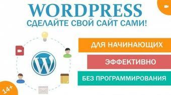 WORDPRESS: как сделать сайт course image