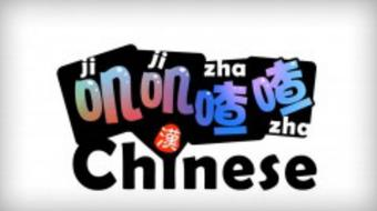 Learn Oral Chinese with Jijizhazha Chinese course image