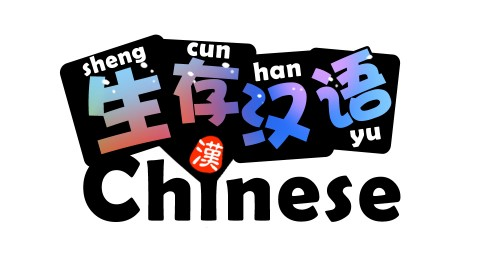 Survival Chinese for Beginners course image