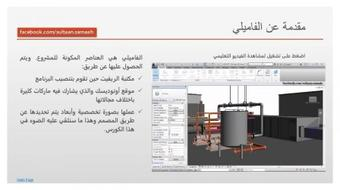 Families at Revit MEP - Introduction (Arabic) course image