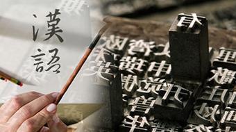 中级汉语语法 | Intermediate Chinese Grammar course image