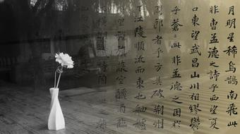 中國人文經典導讀 | Classics of Chinese Humanities: Guided Readings course image