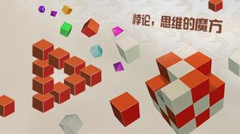 悖论:思维的魔方 course image