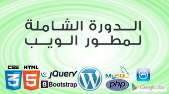 الدورة الشاملة لمطور الويب الجزء الاول Web Arabic Course course image