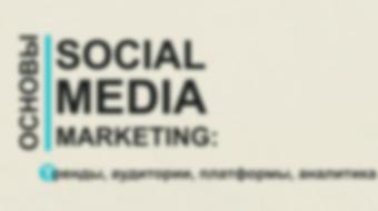 Основы SMM: тренды, аудитории, платформы, аналитика course image