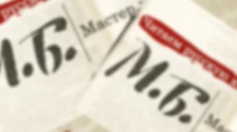 Читаем русскую классику вместе.  М. Булгаков «Мастер и Маргарита» course image