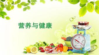 营养与健康 course image