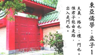 東亞儒學:孟子一 (East Asian Confucianisms: Mencius 1) course image