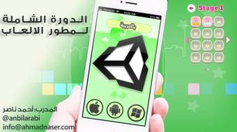 دورة تاسيسية لصنع الالعاب باستخدام ال C#, Unity In Arabic course image