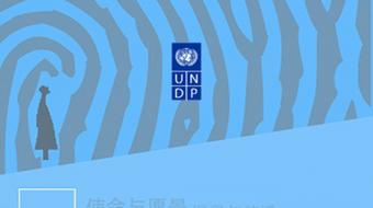 NGO能力建设入门 Building Capacity of CSOs in China course image