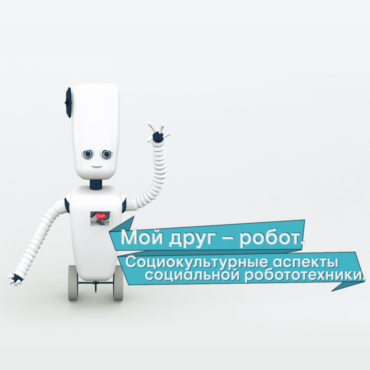 Мой друг – робот. Социокультурные аспекты социальной робототехники course image