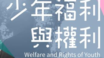 少年福利與權利 (Welfare and Rights of Youth) course image