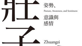 莊子─姿勢、意識與感情 (Zhuangzi─Posture, Awareness, and Sentiment) course image