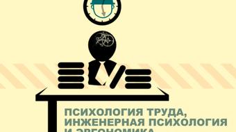 Психология труда, инженерная психология и эргономика course image