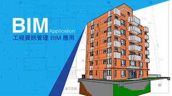 工程資訊管理 BIM 應用 course image