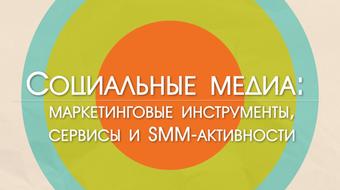 Социальные медиа: маркетинговые инструменты, сервисы и SMM-активности course image