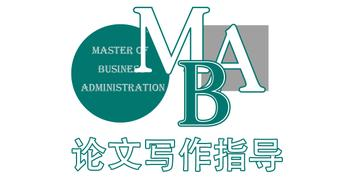 《MBA论文写作指导》 course image