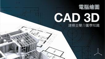 工程圖學 3D CAD course image