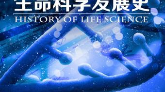 生命科学发展史 course image