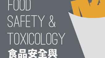 食品安全與毒理 (Food Safety & Toxicology) course image