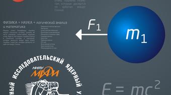 Физика как глобальный проект course image