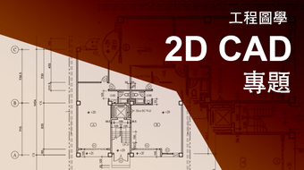 工程圖學 2D CAD 專題 course image