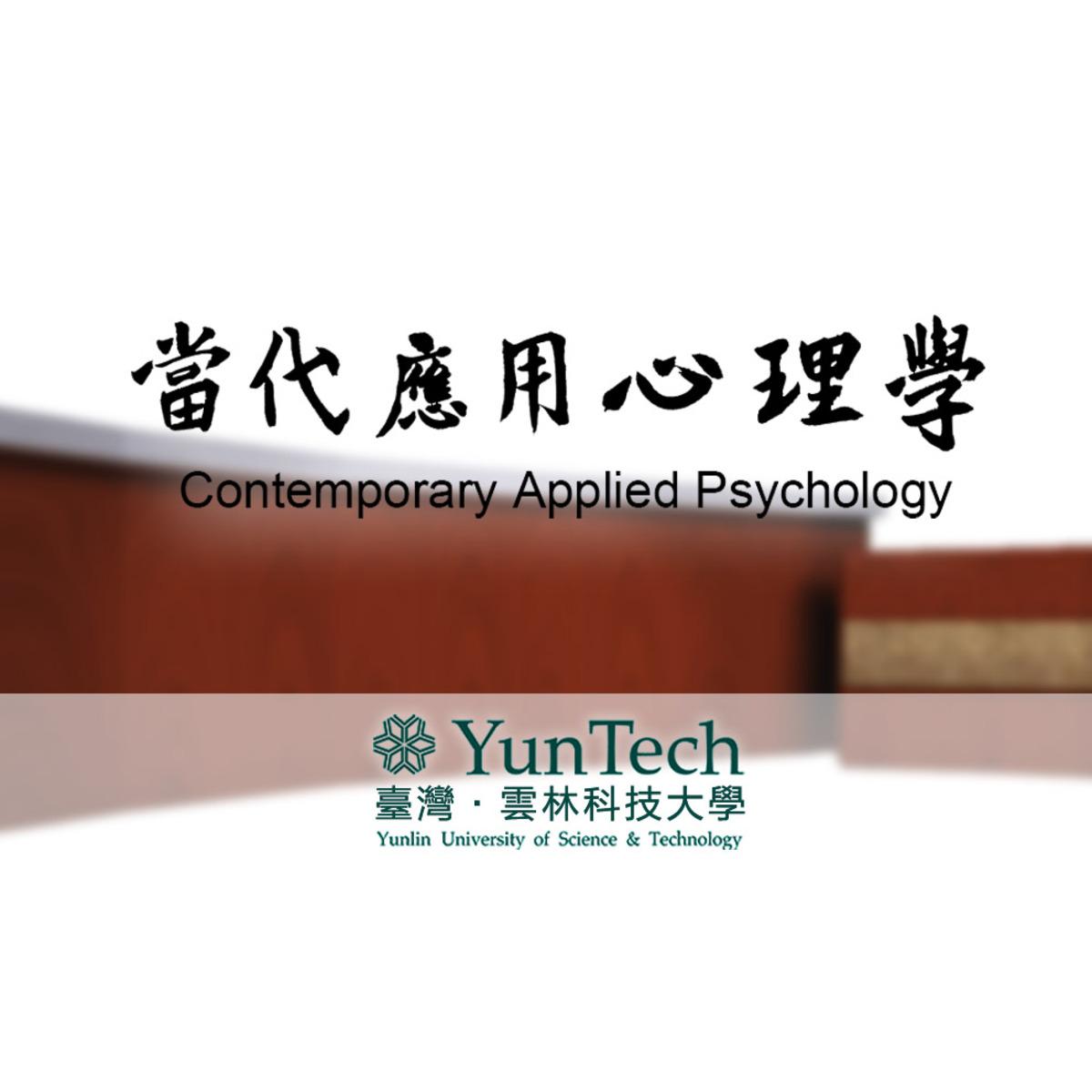 当代应用心理学 course image