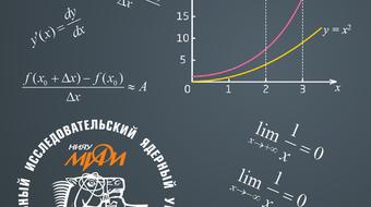 Применение производной и интеграла в курсе общей физики course image