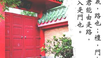 東亞儒學:孟子二 (East Asian Confucianisms: Mencius 2) course image
