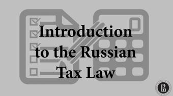 Введение в российское налоговое право (Introduction to the Russian Tax Law) course image