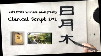 Let's Write Chinese Calligraphy - Clerical Script 101 course image