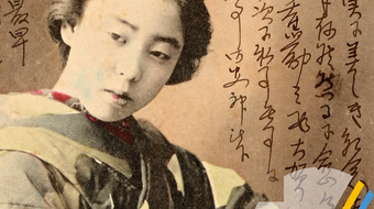 Words Spun Out of Images: Visual and Literary Culture in Nineteenth Century Japan course image