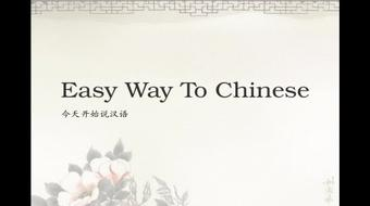 Easy Way to Chinese-2 Pinyin Finals course image