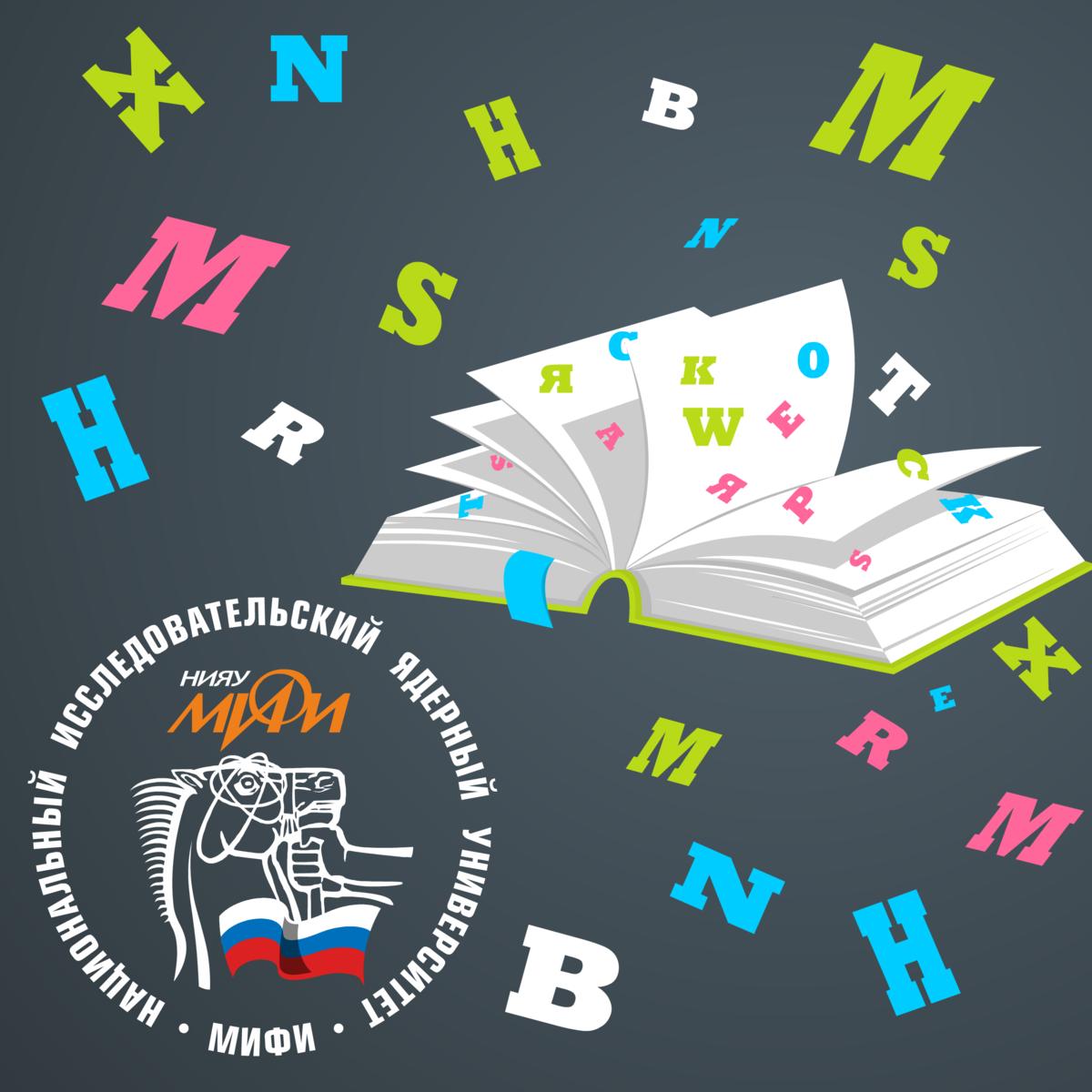 Научные тексты — учимся писать на русском и английском course image