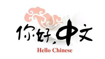 Mandarin Chinese 3: Chinese for Beginners course image