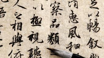 Китайский для начинающих (Chinese for beginners) course image