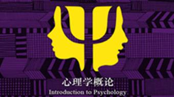 Introduction to Psychology 心理学概论 course image