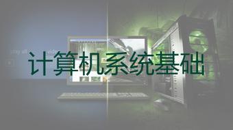 计算机系统基础(一) :程序的表示、转换与链接 course image