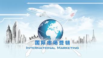 国际市场营销学   International Marketing course image