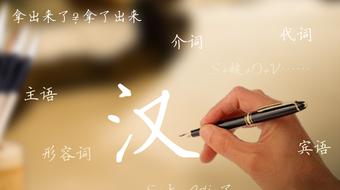 现代汉语核心语法 course image