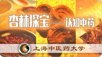 杏林探宝——认知中药 course image