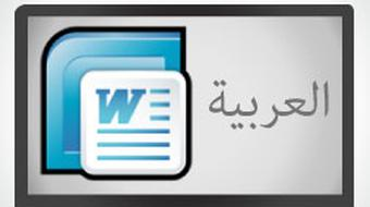 Microsoft Office Word 2007 تدريب باللغة العربية course image