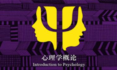 心理学概论   Introduction to Psychology course image