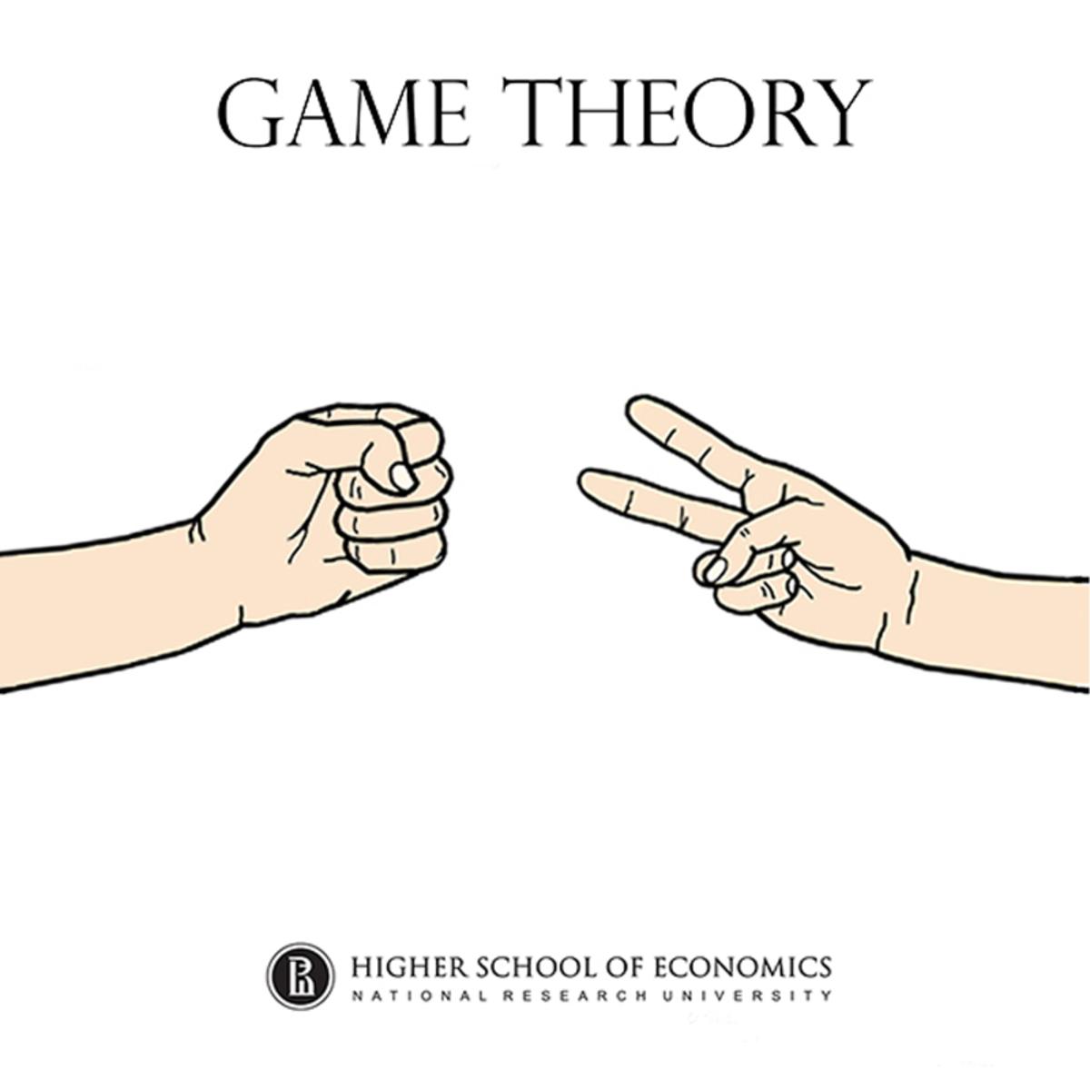 Теория игр (Game Theory) course image
