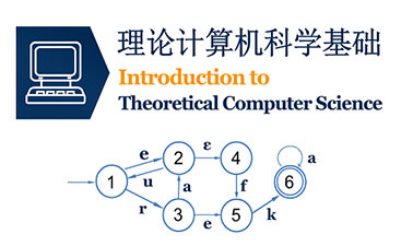理论计算机科学基础 | Introduction to Theoretical Computer Science course image