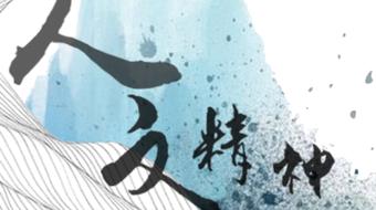 東亞儒家:人文精神一 (East Asian Confucianisms: Humanism 1) course image