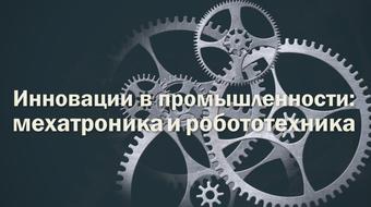 Инновации в промышленности: мехатроника и робототехника course image