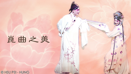 崑曲之美 course image